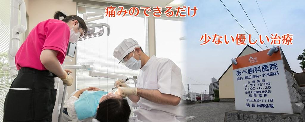 クリニック あべ 歯科