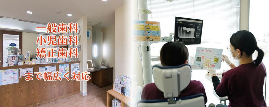 いわき 歯医者